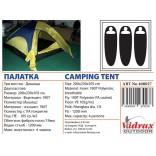 Туристическа палатка 400027